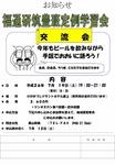 7月20日交流会 (712x1024).jpg