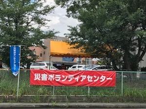2災害ボランティア.JPG